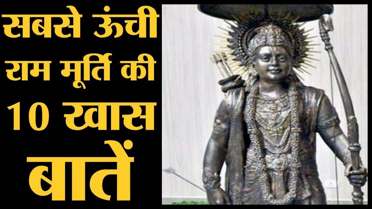 Ayodhya में बनने वाली Ram की मूर्ति Sardar Patel की Statue of Unity से भी ऊंची होगी