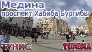"""""""ТУНИС"""" экскурсия в столицу ,проспект """"Хабиба Бургибы"""""""