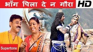 भाँग पिला दे न गौरा ॥ BHOLE PARVATI SONG || ANIL SHARMA || RAJNEESH SHARMA || BHOLE BABA BHAJAN