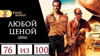 Любой ценой (2016) / Кино Диван - отзыв /