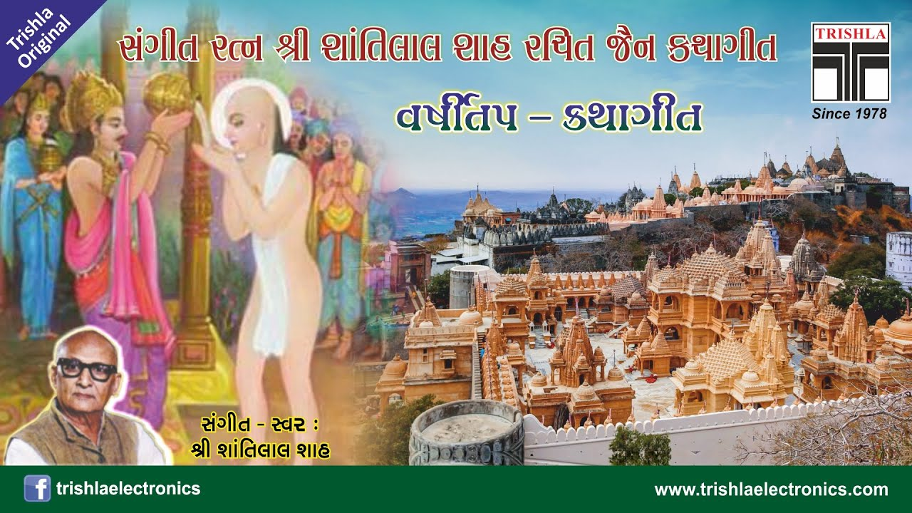 Varshitap Katha Geet Adishawar Bhagwan - Shri Shantilal Shah - By Trishla - Original -