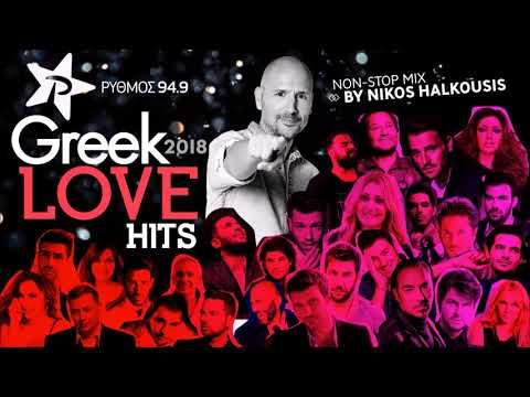 GREEK LOVE HITS | ΡΥΘΜΟΣ 949 | NON STOP MIX BY NIKOS HALKOUSIS