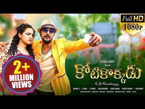Kotikokkadu Latest Telugu Full Length Movie | Sudeep, Nitya Menon - 2018