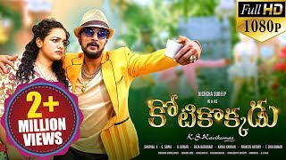 Kotikokkadu Latest Telugu Full Length Movie | Sudeep, Nitya Menon