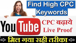 How to Find High CPC Keywords | Increase Youtube Adsense CPC in Hindi