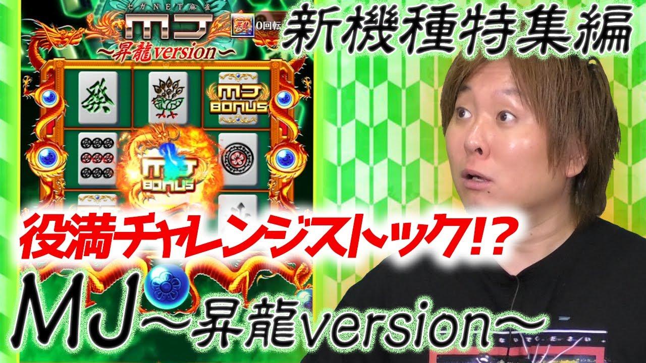 【やっぱスロストでしょ!#6】新機種特集!MJ〜昇龍version〜