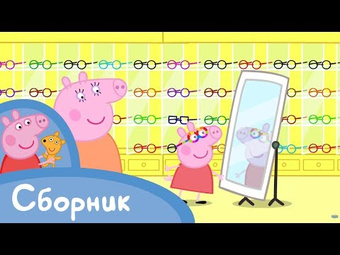 Свинка Пеппа - 2 сезон 14-25 серия (60 минут) - Мультики