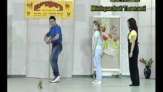Mishpachat Tzan'ani - Dance | משפחת צנעני - ריקוד