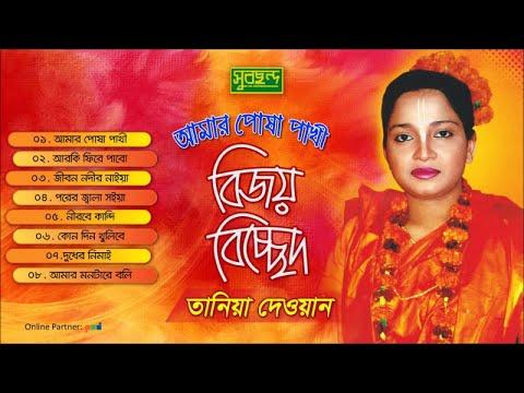 Tania Dewan - Bijoy Bicched   বিজয় বিচ্ছেদ   Amar Posha Pakhi   Full Audio Album   SCP