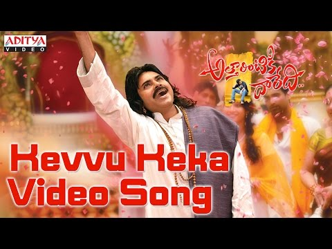Kevvu Keka Babaji Video Song || Attarintiki Daredi Video Songs ||Pawan Kalyan, Samantha, Pranitha