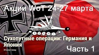 Акции World of Tanks 24-27 марта 2017 Обзор и аналитика