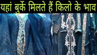 wholesale market of Burqa & Hijab delhi // Meena bazar chandani chownk Delhi