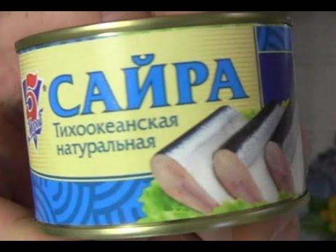 сайра рыбные консервы