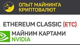Ethereum Classic (ETC) майним картами Nvidia (algo Ethash) | Выпуск 127 | Опыт майнинга криптовалют