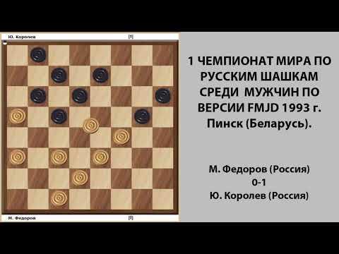 М. Федоров - Ю. Королев. Чемпионат Мира по Русским шашкам 1993