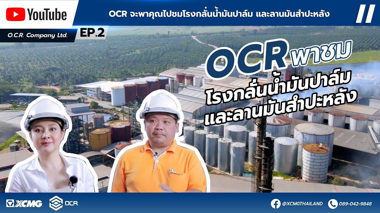 Ep.2 OCR จะพาคุณไปชมโรงกลั่นน้ำมันปาล์ม และ ลานมันสำปะหลัง (Thai Sub)