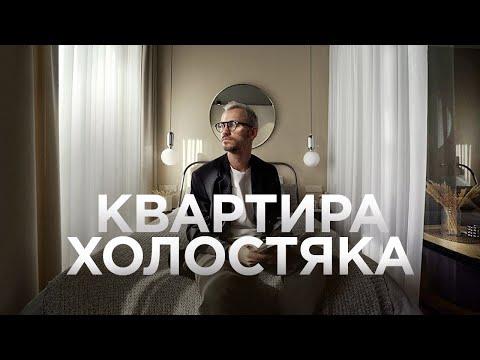 КВАРТИРА ХОЛОСТЯКА /