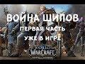 Война шипов глава 1 - преквесты WOW Battle For Azeroth