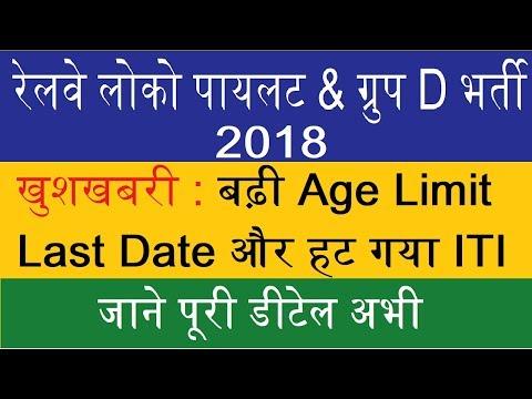 Railway Recruitment 2018   Railway Group D & ALP Latest News   Age Limit & Last Date Extended