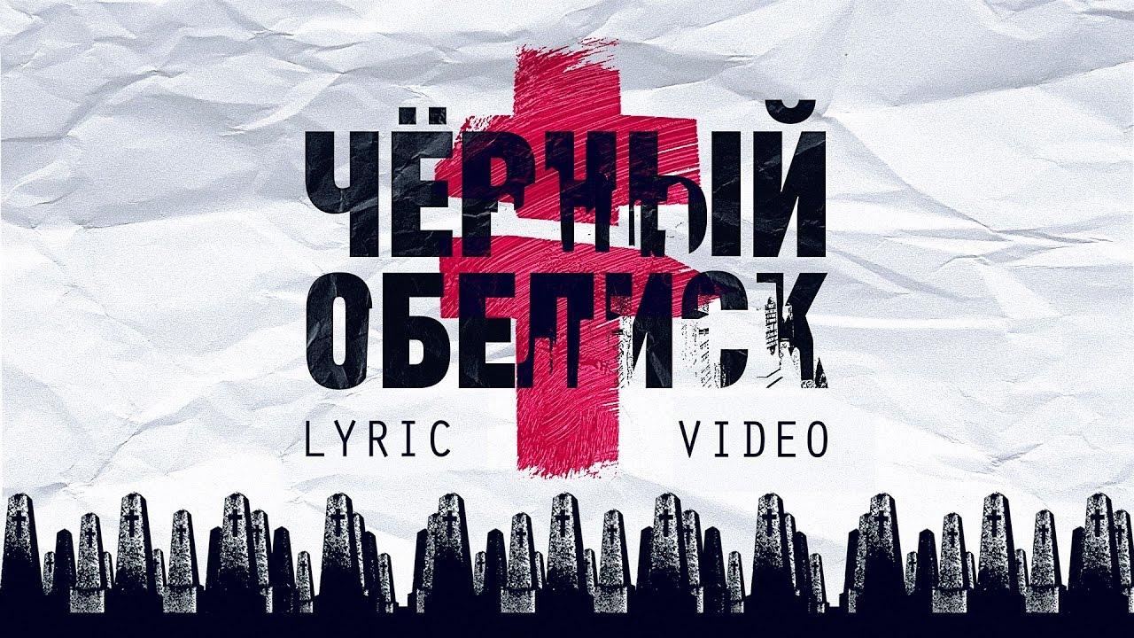 BRUTTO - Черный Обелиск [Official Lyric Video]