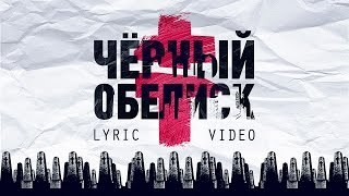 BRUTTO - Черный Обелиск [Official Lyric Video]