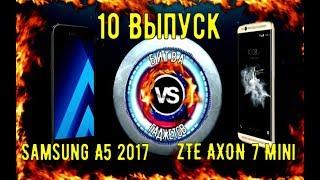 SAMSUNG GALAXY A5 2017 VS ZTE AXON 7 mini  10 Выпуск Битвы Гаджетов