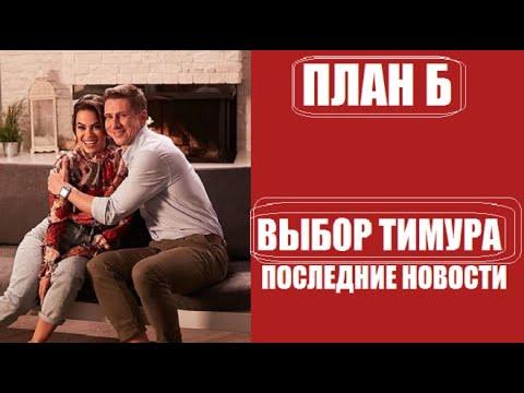 Последние слухи о План Б. Кого выбрал Тимур Батрутдинов? Ольга Бузова и Дава. План Б 11 серия.