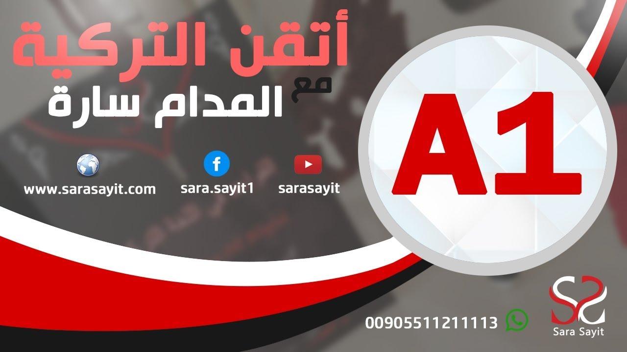 تركيب جمل تركية مهمة + ترجمتها بالعربي - المستوى A1 ( الحلقة 23 )