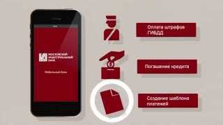 Мобильный банк. Московский Индустриальный Банк