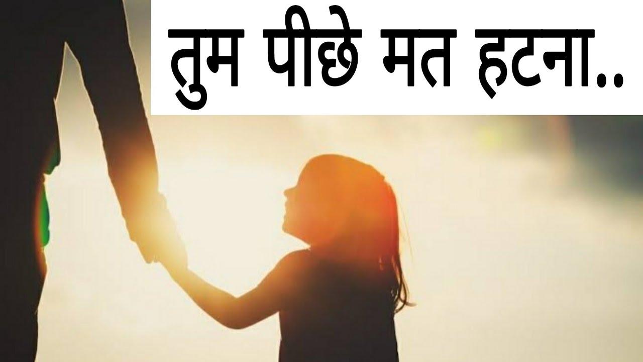 बेटी का डर @Motivational videos