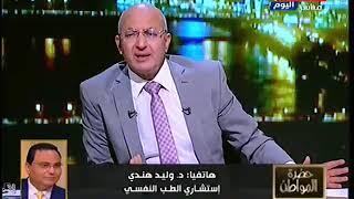 بوابة الفجر: استشاري نفسي يحلل شخصية أحمد وزينب: سيكوباتية وإجرام اجتماعي