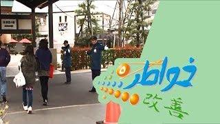 خواطر 5 - الحلقة 10 - العمل على الطريقة اليابانية