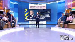 Судьба президента. Время покажет. Выпуск от 01.08.2019