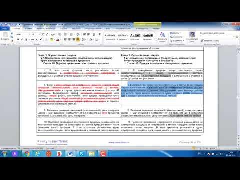 статья 68 изменения 01 07 18