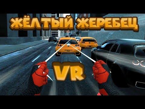 VR ЧЕЛОВЕК ПАУК И ЕГО НОВЫЙ КОСТЮМ Spider Man Far From Home Virtual Reality