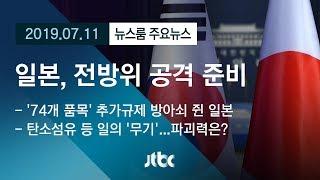 [뉴스룸 모아보기] 한국 산업 직격탄 노리는 일본…전방위 공격 준비