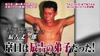 京口&田口 ボクシング ダブル世界タイトルマッチ (京口.ver) のコピー thumbnail