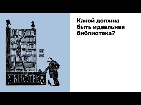 Какой должна быть идеальная библиотека? Конкурс «Лучший библиотекарь города Москвы 2019».
