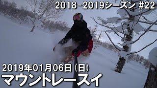 ぼくのふゆやすみ9日目 【スノー2018-2019シーズン22日目@マウントレ...
