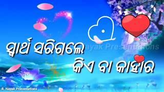 E Mana Mo Mana Whatsapp Status New E Mana Mo Mana New Human Sagar B Nayak Presentations