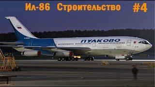Строительство Ил-86.Четвертая серия.
