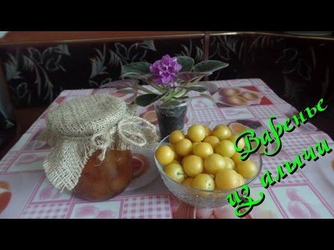 алыча заготовки на зиму рецепты с фото
