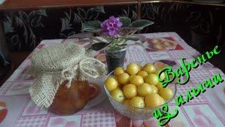 Варенье из алычи с косточками рецепт заготовки на зиму
