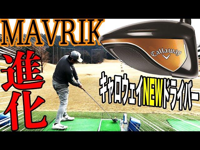 【試打】NEW Callaway MAVRIK Driver!話題の新作キャロウェイマーベリックドライバー を試打!【ゴルフ5 カントリーオークビレッジ】