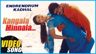 Kangala Minnala Video Song | Endrendrum Kadhal Tamil Movie Songs | Vijay | Rambha | Music Master