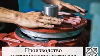 Производство металлических корпусов на заказ(Предприятие имеет собственное литейное производство, цеха механической обработки, покраски и сборки. Приг..., 2014-11-02T15:09:38.000Z)