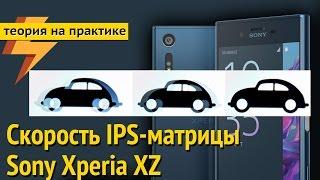 Sony Xperia XZ шлейфы на матрице ARGUMENT600