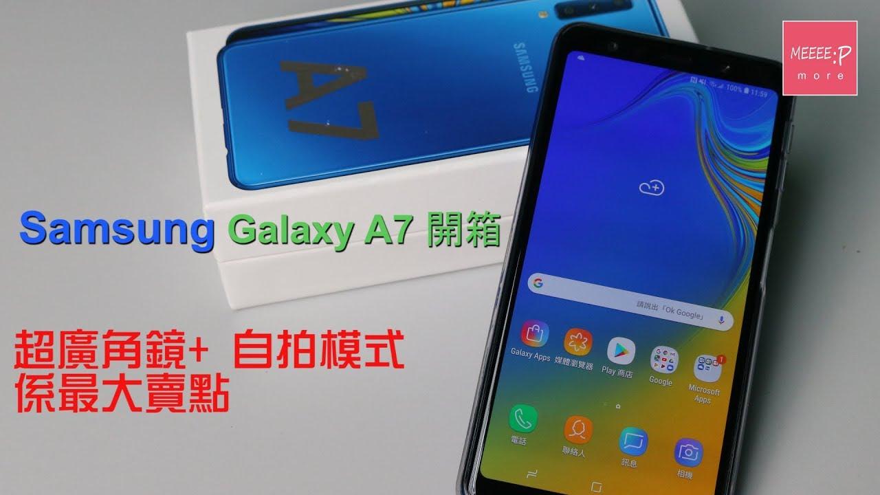 Samsung Galaxy A7 (2018)開箱 影相功能係最大賣點 - YouTube
