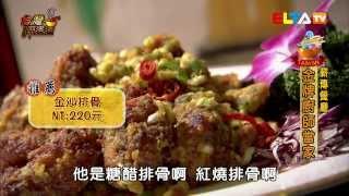 台灣呷透透-薪傳餐廳 (完整節目)