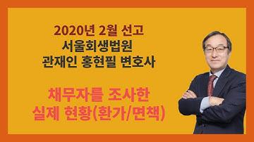 파산관재인 환가(홍현필 변호사 직접상담010-4515-5522)